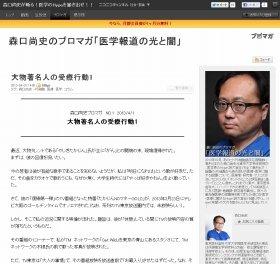 森口尚史氏が始めたブロマガ「医学報道の光と闇」。今後はニコニコ生放送なども行う予定だという