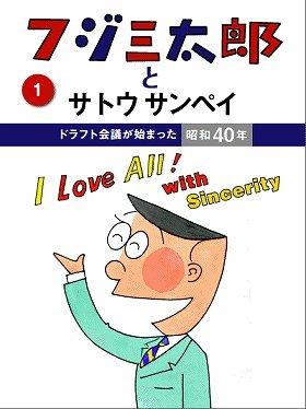 「フジ三太郎とサトウサンペイ」第1巻の表紙