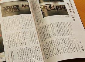 問題の文章が掲載された「月刊ギャラリー」