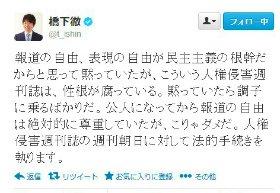 橋下市長は、ツイッターで「人権侵害週刊誌の週刊朝日に対して法的手続きを執ります」と宣言した