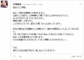 中塚さんの投稿