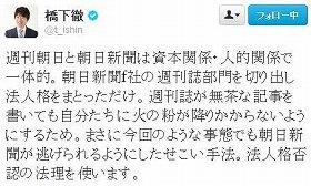 橋下市長は、ツイートで「法人格否認の法理」で朝日新聞の本体を訴えると主張している