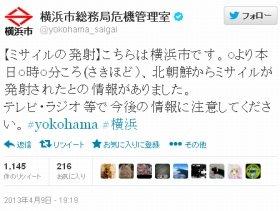 横浜市総務局危機管理室による問題のツイート