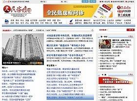 「人民論壇」ウェブサイト