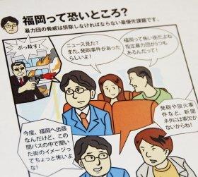 福岡県警が配布している冊子。第1章が「福岡って恐いところ?」