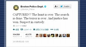 ボストン警察の公式ツイッター