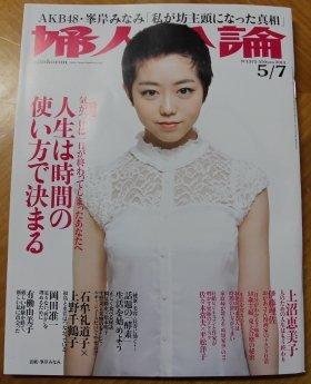 峯岸さんが表紙を飾った「婦人公論」