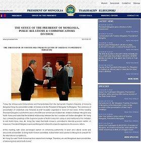 北朝鮮は信任状捧呈式で食糧の支援を要請した。モンゴルのエルベグドルジ大統領のウェブサイトが伝えた
