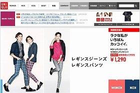 ユニクロ「世界同一賃金」で、日本人店長の賃金が下がる可能性も…(写真は「ユニクロ」のホームページ)