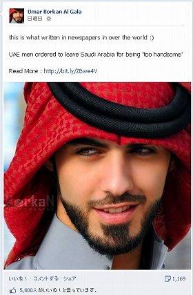 サウジアラビアからは追放も、世界中からラブコール(写真は、オマールさんのフェイスブックページから)