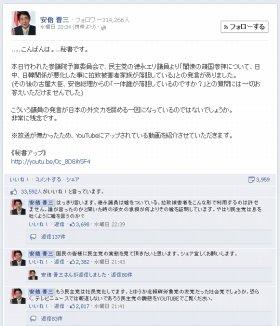 フェイスブックは安倍首相支持で熱狂
