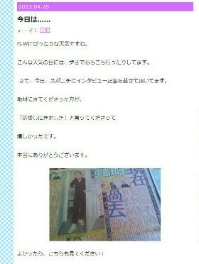 中島さんのブログ。インタビュー記事が掲載されたことを告知している