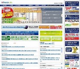 ヤマダ電機は山田会長が5年ぶりに社長に復帰する(写真は、ヤマダ電機のホームページ)