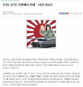 「天皇陛下万歳」は「ハイル・ヒトラー」と同じ、と論評した韓国日報の記事