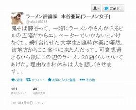 騒動を巻き起こした本谷さんのツイート