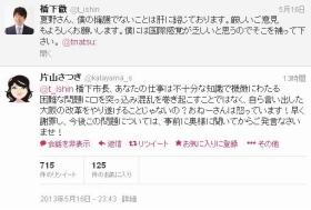 片山氏のツイート