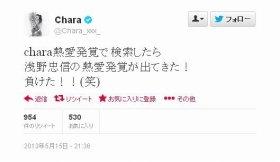 Charaさんのツイート。1000回近くリツイートされる人気だ
