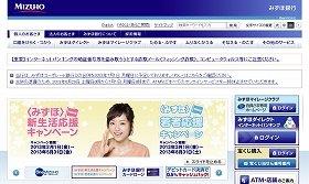 みずほ銀行は7月から、「リバースモーゲージ」を取り扱う(写真は、「みずほ銀行」のホームページ)