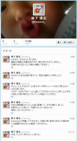 「ビッグダディ」のツイッター