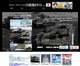 人気を博している「よくわかる!陸上自衛隊~陸の王者!日本を守る戦車の歴史~」の公式ページ