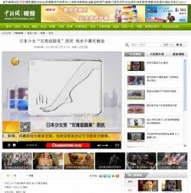話題を伝える遼寧電視の番組(中新社のウェブサイトより)