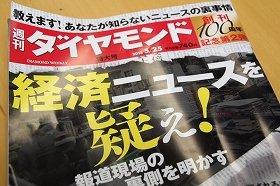 2013年5月25日付けの週刊ダイヤモンド特集「経済ニュースを疑え!」