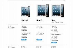 iPadなどが急に値上げを発表