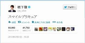 「スマイルプリキュア」と突然発言した橋下大阪市長