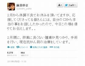 麻美さんのツイートは5000回以上リツイートされている