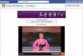 問題のフェイスブックページ。朝鮮中央テレビの番組をリアルタイムで閲覧できる
