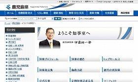 1000人の職員研修で「鹿児島‐上海」航路は生き残れるのか?(写真は、鹿児島県のホームページ「ようこそ知事室へ」から)