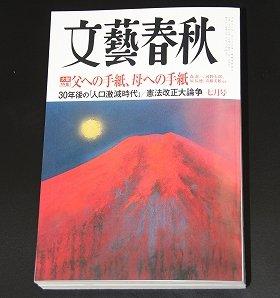 今野晴貴さんの文章が掲載された「文藝春秋」最新号