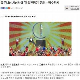 この問題を報じた韓国メディアの記事。「拍手まで巻き起こった」と驚愕を隠さないが……