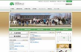 「国際教養大学の問題点」がネットで話題(写真は、AIUホームページから)