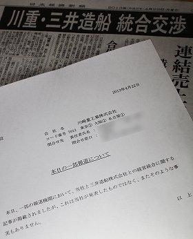 統合交渉を報じた4月22日日経朝刊と、その直後に発表された川崎重工の開示