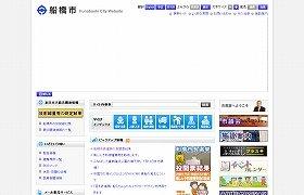 船橋市の松戸市長が誕生