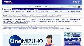 7月1日、新「みずほ銀行」が誕生する(写真は、みずほ銀行のホームページ)