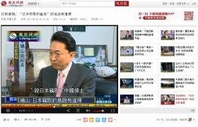 フェニックステレビに出演した鳩山元首相