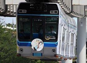 「「スペシャルコラボラッピングモノレール『俺の妹。号』」」は9月30日まで運行延長さが決まっている(提供:千葉都市モノレール)