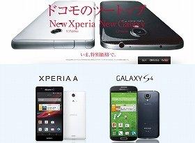 日本では「ツートップ」だが「iPhone 5」を追い抜けない