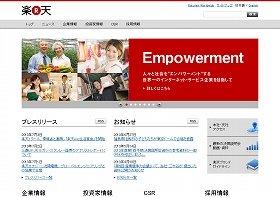 楽天は、三菱UFJMS証券のアナリストを「出入り禁止」にした。(写真は、楽天のホームページ)