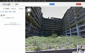 ストリートビューに軍艦島が登場(C)Google