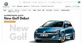 好調な外国車、VWの新型ゴルフは予約販売で3000台超が売れた(写真は、「VWゴルフ」のホームページ)
