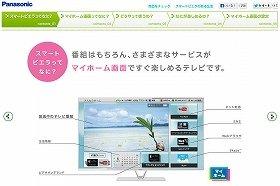 ウェブ上ではCMが視聴できる