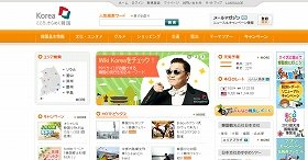 韓国を訪れる日本人旅行者が減っている(写真は、韓国観光公社のホームページ)