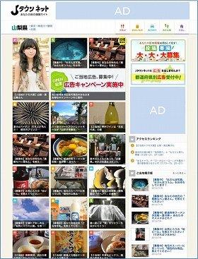 新たな地域情報サイトとして7月10日オープンした「Jタウンネット」