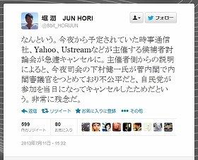 堀潤さんがツイート