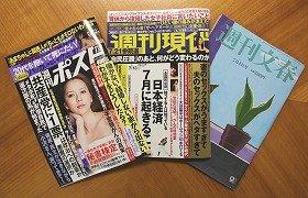 週刊誌が仕掛ける高齢者セックス特集