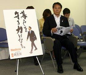 民主党の海江田万里代表は続投を表明(写真は2013年6月25日のマニフェスト発表会見)