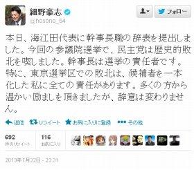 辞職願を提出したことを明かした細野幹事長のツイッター投稿